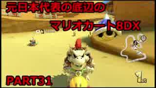 「元」日本代表の底辺がマリオカート8DXを