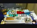 【ゆっくり】クルーズ旅行記 74 NH173便 機内食