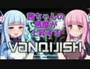 【ボイロ2実況】茜ちゃんの感度が上昇するVANQUISH Part4【琴葉茜・葵】