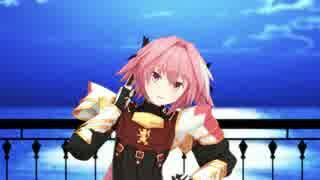 【Fate/MMD】アポクリファの可愛い三人で「ライアーダンス」【FGO】