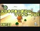 「元」日本代表の底辺がマリオカート8DXを実況してみた PART33