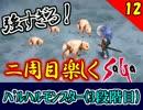 【ミンサガ】2周目をやり込みながら全力で楽しむミンサガ実況 Part12