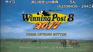【ch】うんこちゃん『ウイニングポスト8 2