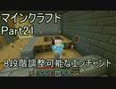 【マイクラ】カズユキのサバイバル生活Part21 8段階調整エンチャント