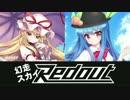 ワイプアウ東方? Part15【幻走スカイドリフト×wipEout×Redout】