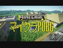 【minecraft】マイクラPUBG(仮)【マルチ】