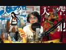GUGU MANGA FRONTIA 第205-206回放送 ワンパンマン/天空侵犯/ヲタクに恋は難しい/テラーナイト/転生したらスライムだった件