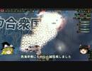 【ゆっくりHOI4】世界線Ⅰ最終回【枢軸日本プレイ】
