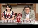 【緊急告知】7.19-20 メディアと反日勢力による倒閣運動を許すな!緊急...