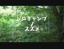 【アウトドア】ソロキャンプ ノ ススメ 3泊目