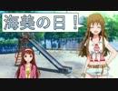 【ノベマス】海美の日!
