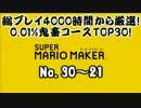 マリオメーカーを4000時間プレイした中から0.01%鬼畜コースを厳選!TOP30 Part1