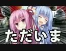 【R6S】茜ちゃんと葵ちゃんがレインボー〇ックスするお話 6【琴葉姉妹】