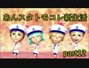 【実況】あんスタ★アイドル達のトモダチコレクション新生活★ part12