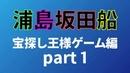 浦島坂田船「宝探し王様ゲーム」part1