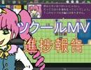 自作ゲーム『ソウルマネマ』制作進捗報告Part1【協力者募集】