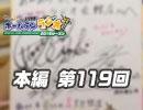 【第119回】れい&ゆいの文化放送ホームランラジオ!