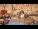 NGC『Horizon Zero Dawn』生放送 第12回 3/3