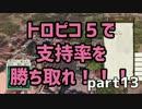【実況】TROPICO5で支持率を勝ち取れ!!! part13