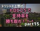 【実況】TROPICO5で支持率を勝ち取れ!!! part15