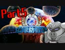 【地球防衛軍4.1】地獄の巨大生物たちと遊んでみたpart5【複数実況】