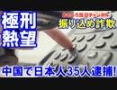 【中国で35人の日本人が一斉逮捕】 中国でご自由に裁いてください!