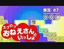 【実況】ポンコツおねえさんといっしょ #7【DQ1】