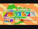 第88位:【MAD】愛知のフレンズ【ようこそジャパリパークへ】take2 thumbnail