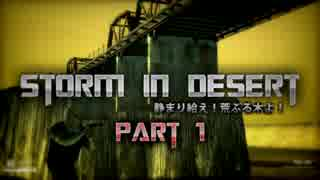 【実況】低評価ゲーム探訪記 【Storm in Desert】 part1