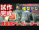【韓国完全オリジナル開発】 未来型アクティブ電子走査アレイレーダー!
