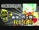 【日刊Minecraft】最強の匠は誰かRPG!?運命はもう一度編【4人実況】