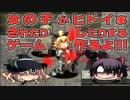 第83位:[自作ゲーム]女の子がヒドイ事されたりしたりするゲーム作るよ[始動編] thumbnail