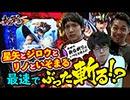 ジロウの新台斬り 第3話【パチスロ聖闘士星矢 海皇覚醒】