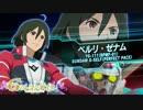 機動戦士ガンダム EXTREME VS. MAXI BOOST ON G-セルフ(パーフェクトパック)参戦PV