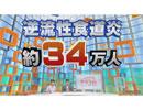 ゆうがたサテライト ミニ 2017/7/11放送分