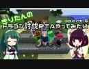 【Minecraft】きりたんのドラゴン討伐RTAやってみたい part.6【VOICEROID実況】