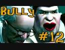 【Bully】やりたい放題な学園生活#12【実況】