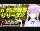 【7 Days To Die】撲殺天使ゆかりの生存戦略a16 94【結月ゆかり2+α】