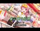 【バンドリ】【ガルパ】 星に願う短冊 #09 七夕の店員さん 丸山彩