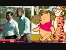 中国当局が取り締まる最新の検閲対象が「くまのプーさん」wwww