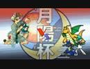 【ポケモンSM】最強無敵!精神力統一!月陽杯編【vsからそらさん】