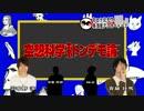空想科学トンデモ論 #13 出演:羽多野渉、斉藤壮馬
