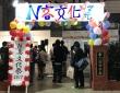 N高等学校文化祭2017・ダイジェスト映像