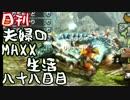 【日刊夫婦実況】噛み合わない2人のMHXX生活Part88(ラギアクルス)