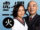 【DHC】7/18(火) 百田尚樹・有本香・居島一平【虎ノ門ニュース】