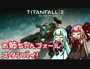 【Titanfall2】お姉ちゃんフォールスタンバイ!【VOICEROID実況】