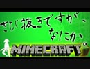 【Minecraft】さび抜きですが、なにか。第壱話【実況】