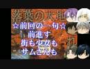 【刀剣乱舞】落葉の大地を走れ パート67【偽実況】
