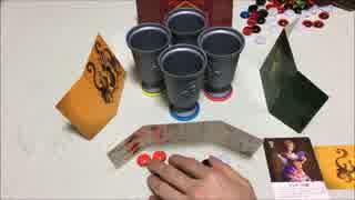 フクハナのボードゲーム紹介 No.166『ワインと毒とゴブレット』