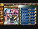 【城プロ:RE】 季節外れに舞う六花 絶弐 難しい